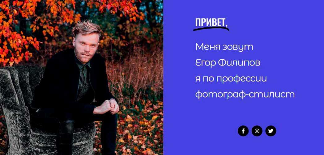 САЙТ ФОТОГРАФА-СТИЛИСТА